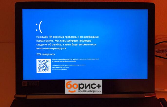 Почему Windows 10 сам перезагружается?